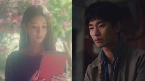 김수현 복귀작 '사이코지만 괜찮아' 1차 티저 공개… 묘한 로코
