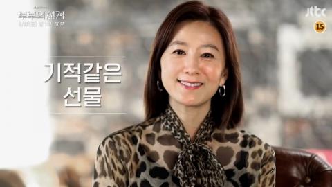 김희애→이무생...'부부의 세계', 오늘(22일) 스페셜 방송