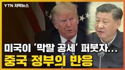 [자막뉴스] 미국이 '막말 공세' 퍼붓자...중국 정부의 반응