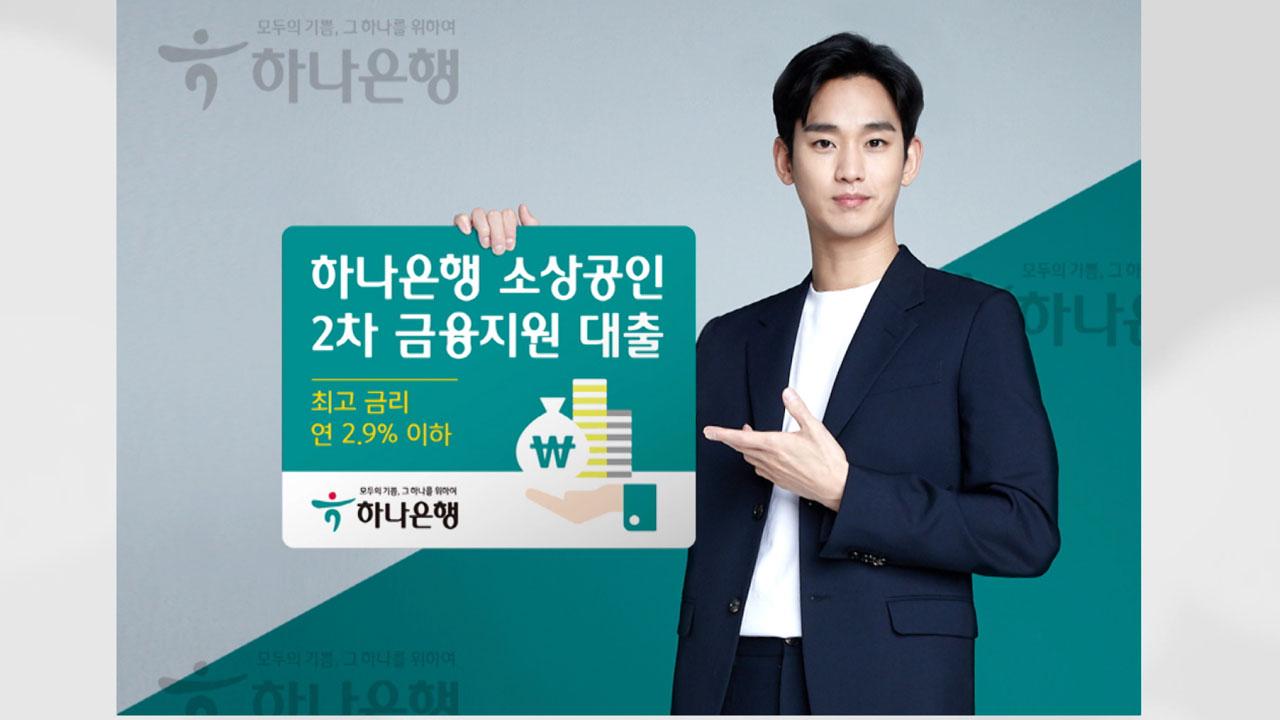 [기업] 하나은행, '소상공인 2차대출' 금리 인하...최고 연2.9%