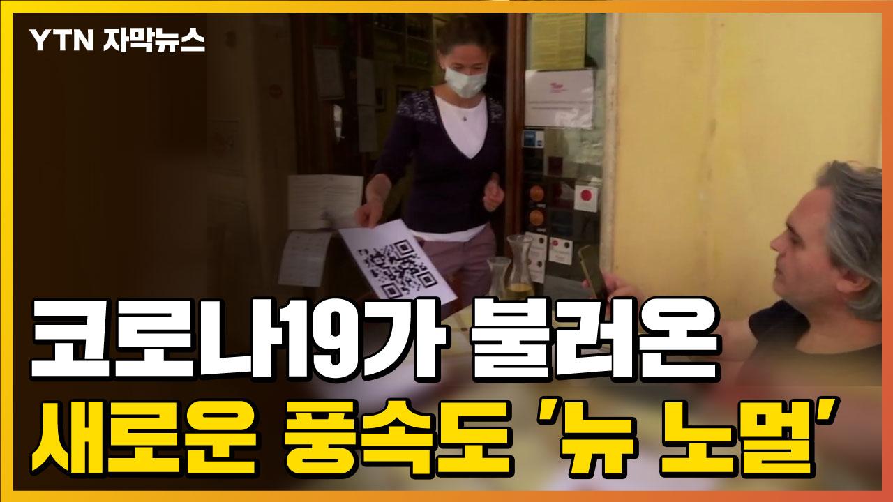 [자막뉴스] 코로나19가 불러온 새로운 풍속도 '뉴 노멀'