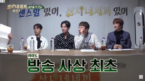 """젝스키스 '삼시네세끼' 은지원 """"합숙을 꼭 이렇게 해야 해?"""""""