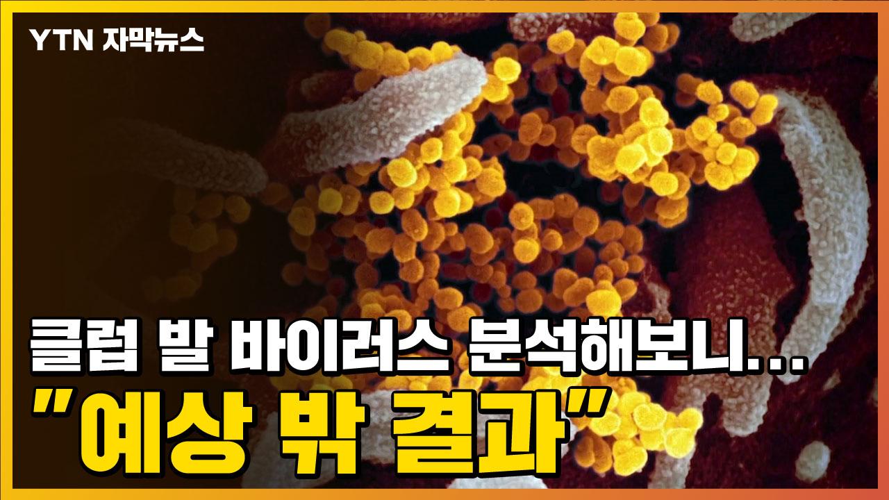 """[자막뉴스] 클럽 발 바이러스 분석해보니...""""예상 밖 결과"""""""