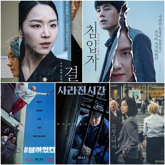 [Y초점] \'침입자\'부터 \'#살아있다\'까지...韓영화, 6월 꽃핀다