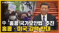 [자막뉴스] 中 '홍콩 국가보안법' 직접 제정 추진...美 강력 반대