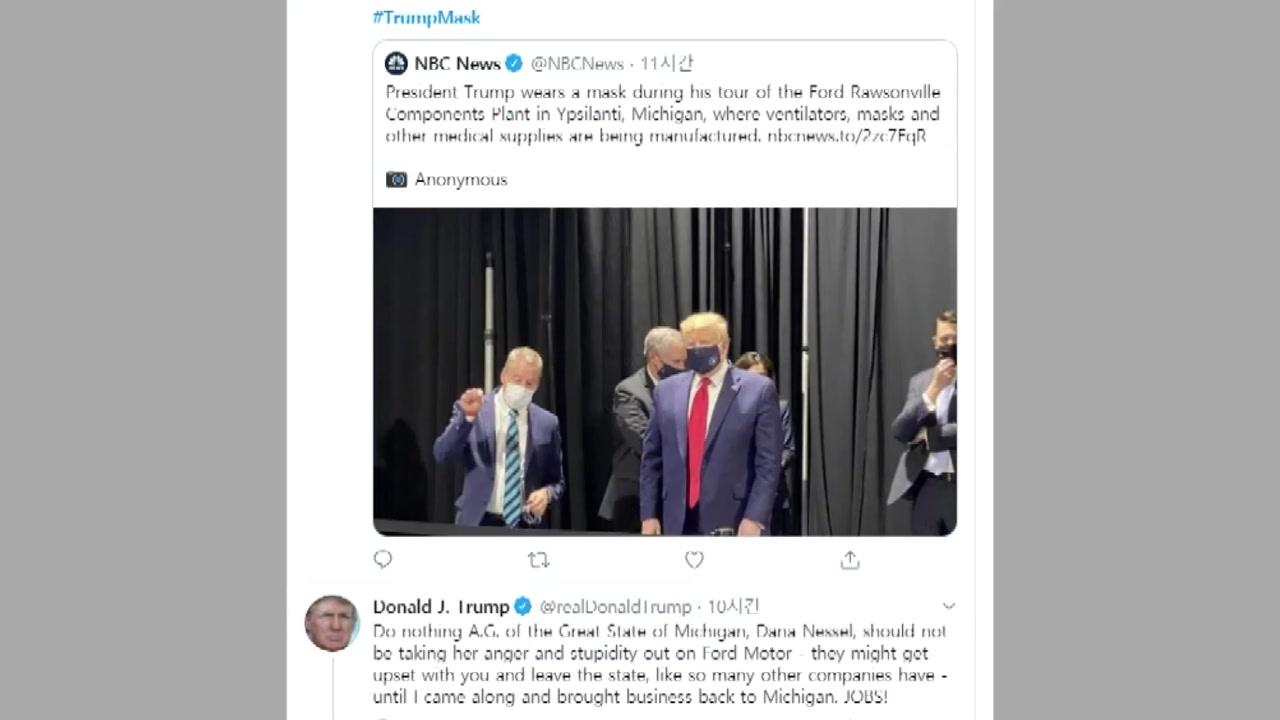 """카메라에 잡힌 '마스크 쓴 트럼프'...""""규정 안 지켜 수치"""""""