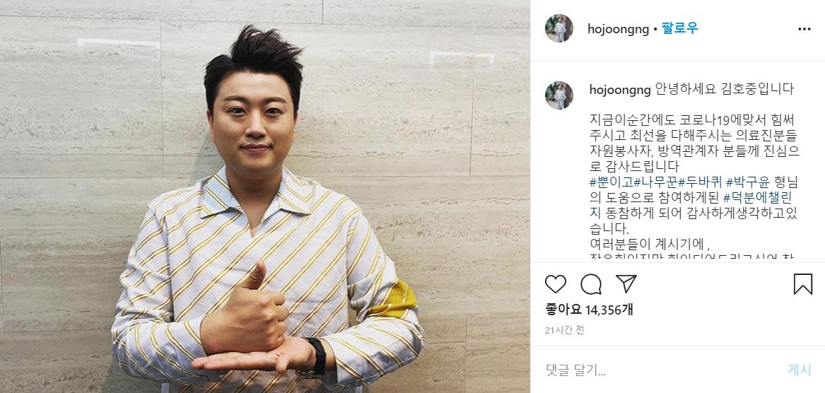 """'트바로티' 김호중 '덕분에 챌린지' 동참 """"의료진 진심으로 감사"""""""