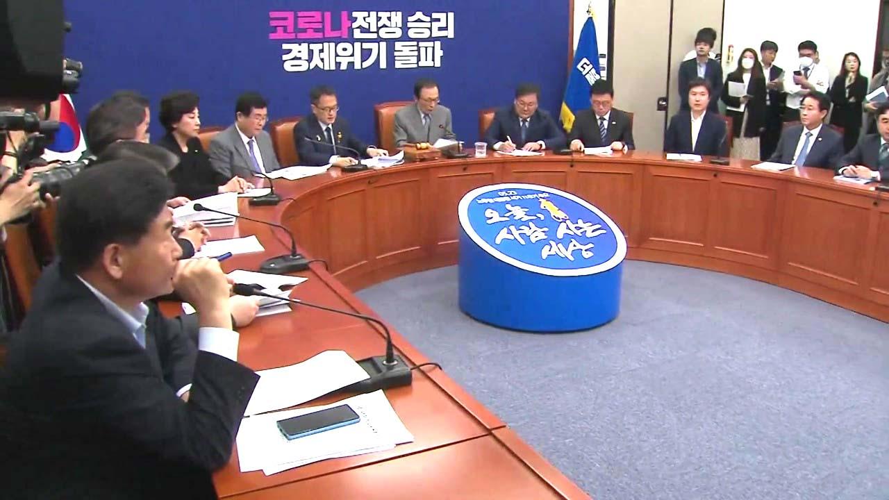 결국 윤미향 의혹 확인은 검찰 손에...민주당 당혹