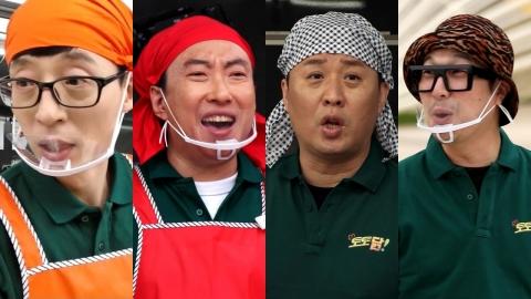 '놀면 뭐하니?' 유재석 토토닭 개업, 박명수·정준하·하하와 4형제 케미