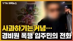 [자막뉴스] 사과는커녕...경비원 폭행 입주민의 전화