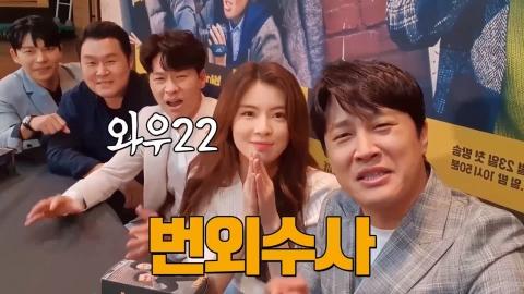"""'번외수사' 첫방, 차태현 """"통쾌하고 신선한 재미"""" 시청 독려 메시지"""