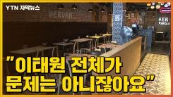 """[자막뉴스] """"이태원 전체가 문제는 아니잖아요""""...'낙인 효과'로 울상"""