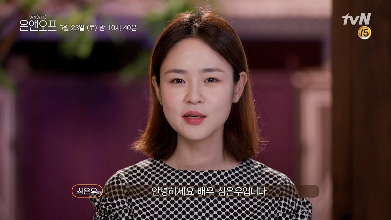 '부부의 세계' 심은우, '온앤오프' 출연… 요가 강사 일상 최초 공개_이미지