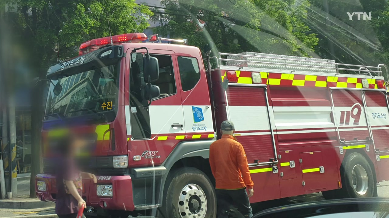 성남 태평동 3층 상가 건물에 불...다친 사람 없어