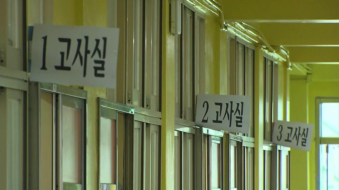 """올해 첫 '방역 검정고시'...""""어렵게 응시한 만큼 합격 간절"""""""