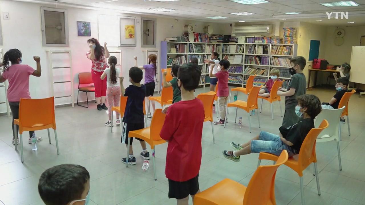 이스라엘 초·중·고 개학...달라진 교실 풍경