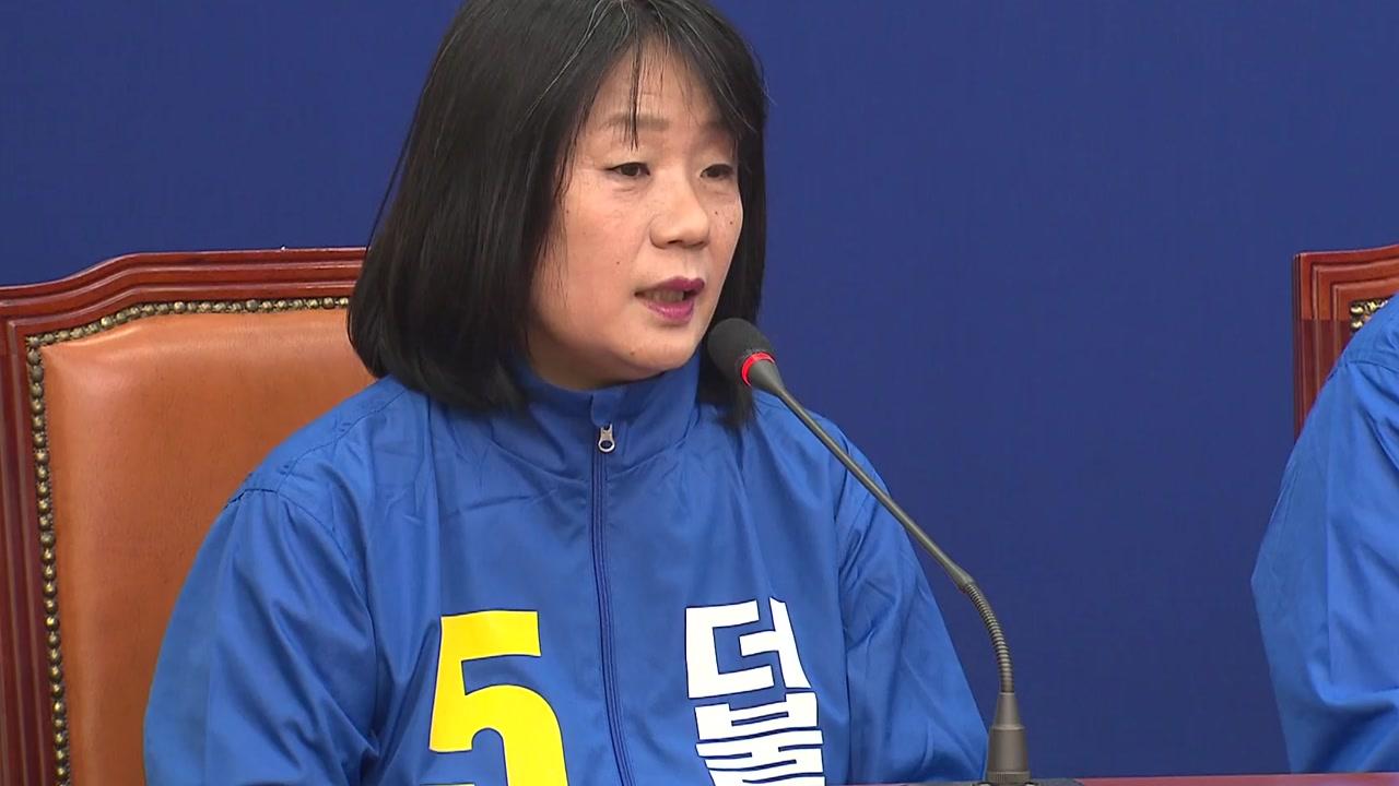 검찰 손에 넘어간 '윤미향 의혹'...민주당 '당혹'