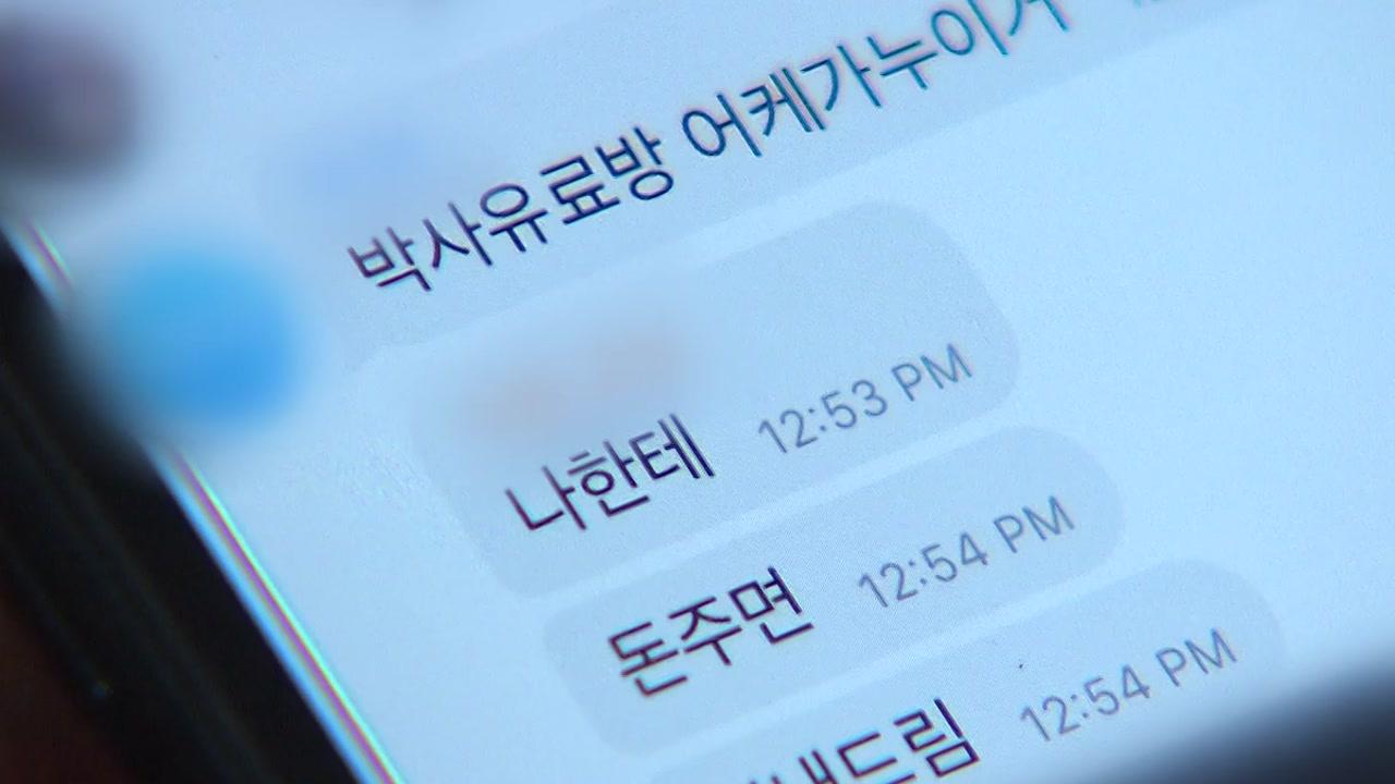 '박사방' 유료회원 '범죄단체가입죄' 첫 구속 갈림길...수사 대상 어디까지?