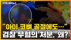 """[자막뉴스] """"아이 코뼈 골절에도..."""" 검찰 무혐의 처분 논란"""