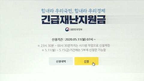 인천시, 재난지원금 중복 수령한 110가구서 환수