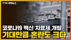 [자막뉴스] 코로나19 백신·치료제 개발, 기대만큼 혼란도 크다