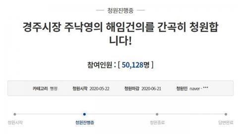 """""""일본에 방역물품 보낸 경주시장 해임 청원"""" 이틀 만에 5만 동의"""