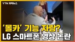 [자막뉴스] 몰카 기능 자랑?...LG전자, 스마트폰 홍보영상 '논란'