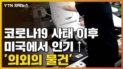 [자막뉴스] 코로나19 사태 이후 美 수출 급증한 '의외의 물건'