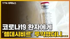[자막뉴스] 코로나19 환자에게 '렘데시비르' 투약했더니...