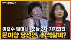 [자막뉴스] 이용수 할머니, 오늘 2차 기자회견...윤미향 참석할까?