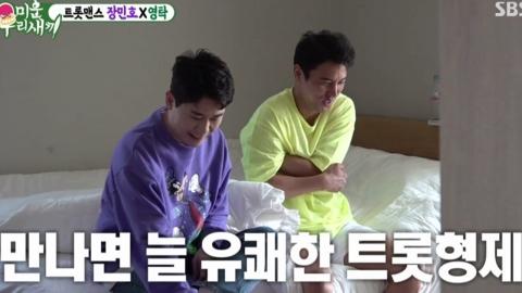 '미우새' 장민호·영탁, 강렬한 첫 만남 사연...최고 19.7%