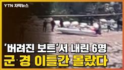 [자막뉴스] '버려진 보트'서 내린 6명...군·경 이틀간 몰랐다