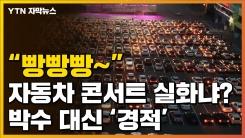 """[자막뉴스] 자동차 콘서트 가보니...이승철 """"이런 공연 처음이야"""""""