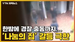 [자막뉴스] 한밤에 경찰 출동까지...'나눔의 집' 갈등 극한