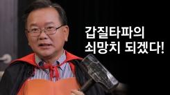 """[시사 안드로메다] 김부겸 """"나는 뚝배기 같은 사람…'갑질타파' 역할 할 것"""""""