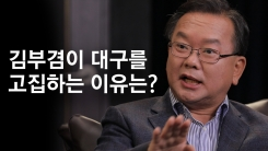 """[시사 안드로메다] 김부겸 """"내가 대구 출마를 고집한 이유는 MB때문!?"""""""