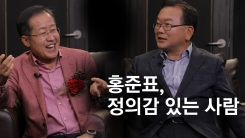 """[시사 안드로메다]김부겸""""홍준표는 갑질에 본능적 분노…기본적 정의감 있어"""""""