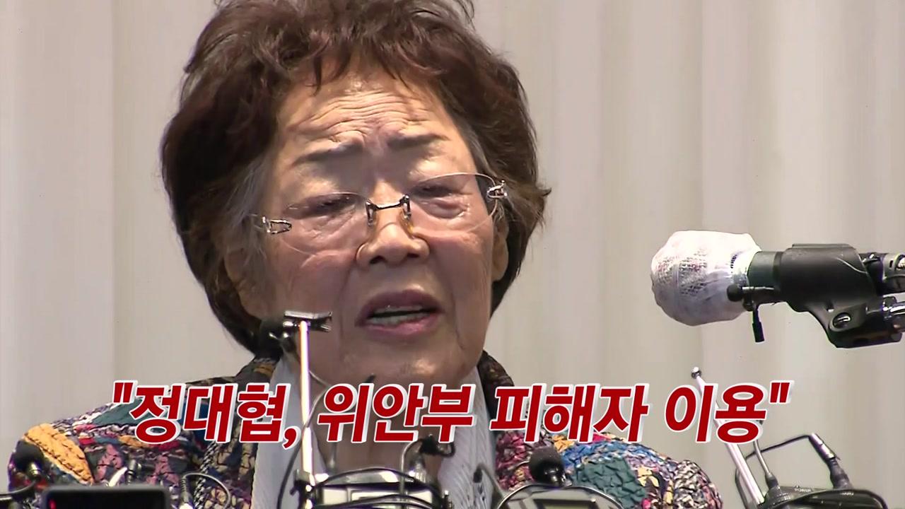 "[YTN 실시간뉴스] 이용수 할머니 ""정대협, 위안부 피해자 이용"""