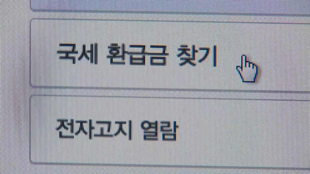 """""""국세 환급금 1,400억 찾아가세요""""...홈택스서 확인"""
