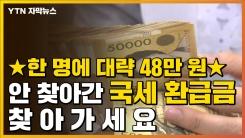 """[자막뉴스] 한 명당 약 48만 원...""""30만 명 국세 환급금 찾아가세요"""""""