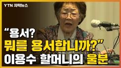 """[자막뉴스] """"윤미향, 뭐를 용서합니까?""""...이용수 할머니의 울분"""