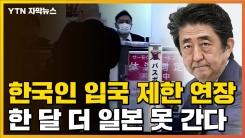[자막뉴스] 일본, 한국인 입국 제한 연장...한 달 더 일본 못 간다