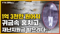 [자막뉴스] 1억3천만 원어치 귀금속 훔치고...'재난지원금'에 검거
