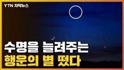 [자막뉴스] 수명 늘려주는 행운의 별 '수성' 보고 가세요!