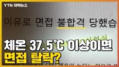 [자막뉴스] 체온 37.5℃ 이상이면 면접 탈락?