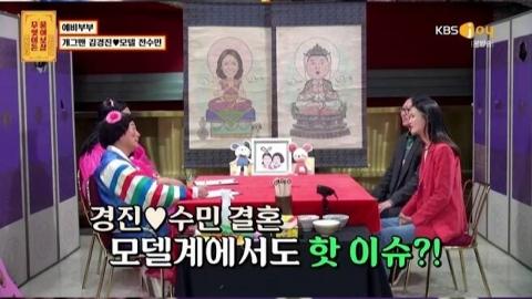 """'물어보살' 김경진, 러브스토리 공개 """"♥전수민이 먼저 고백...악플 억울해"""""""