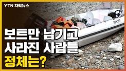 [자막뉴스] 보트만 남기고 사라진 사람들...정체는?