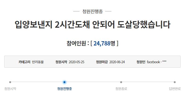 """""""진돗개 모녀 입양 보내고 2시간만에 도살당해""""…靑 청원 2만 동의"""