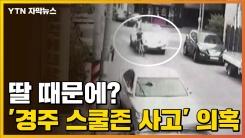 [자막뉴스] 딸 때문에? '경주 스쿨존 사고' 고의 의혹