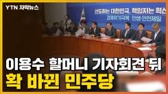 [자막뉴스] '윤미향 논란' 이용수 할머니 기자회견 뒤 확 바뀐 민주당